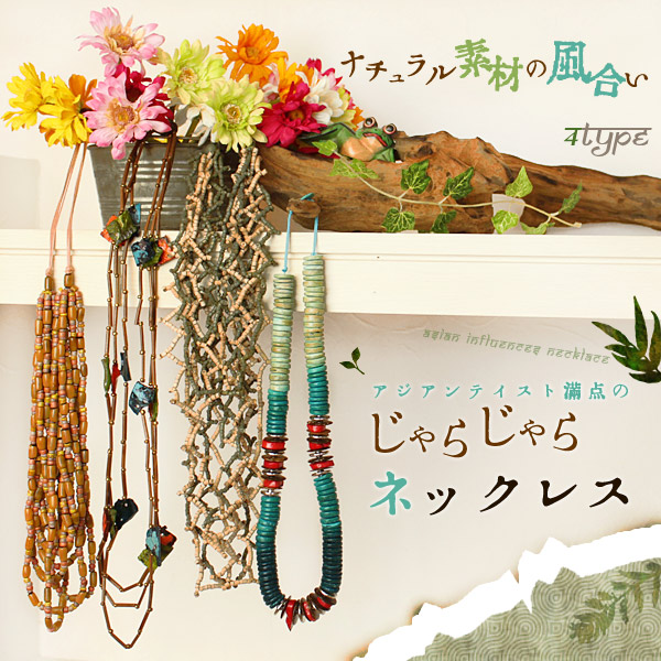 Taste perfect score ♪ jingle necklace Asian a texture of the natural material
