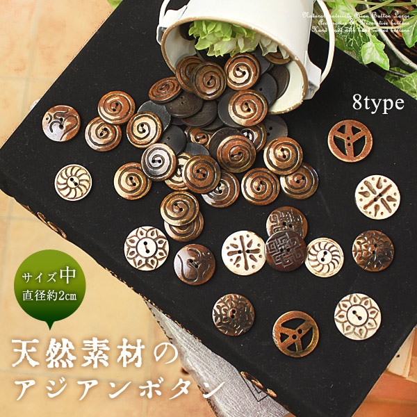Asian button (the inside) of the nature material