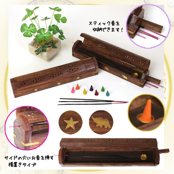 Incense of sea Siam Wood who came over from India stand! ♪ lateral installation type that supports the incense of both stick corn types
