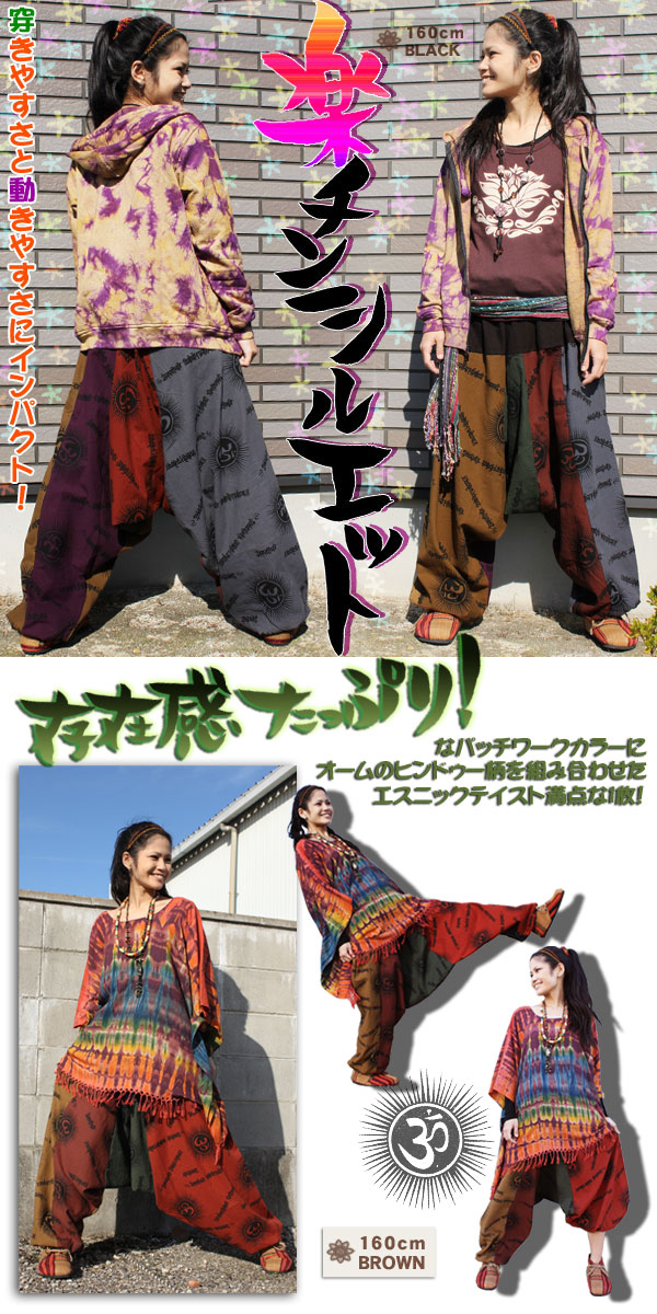 A personality group silhouette of the ヒンドゥーオーム pattern! Asian print sarouel pants of the patchwork