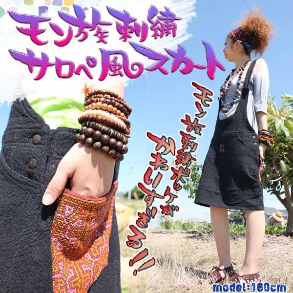 サロペ-like skirt of ♪ Hmong embroidery that a Hmong embroidery pocket has a too cute