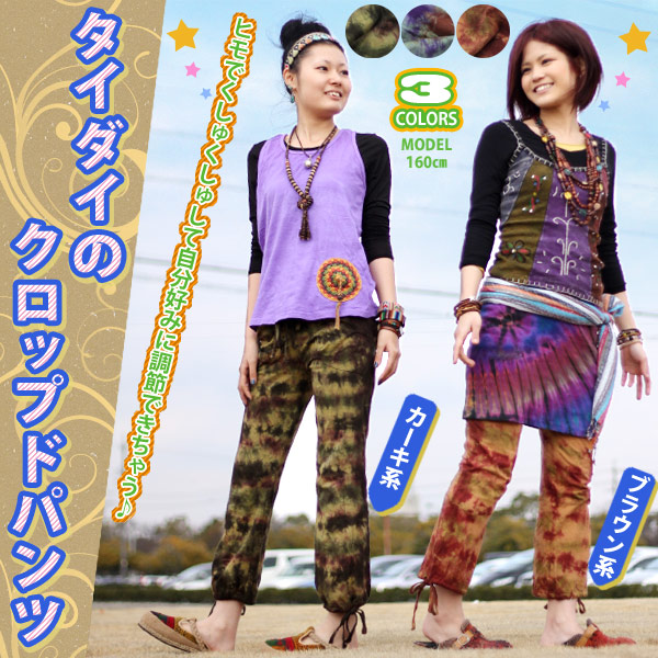 Cropped pants of ♪ tie-dyeing that string でくしゅくしゅして oneself preference can regulate