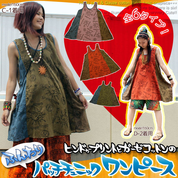 Of ヒンドゥープリント and the gauze cotton is a patch tunic dress softly