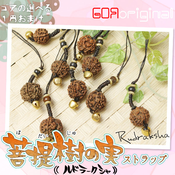Gore's choice of 1 Yen bonus ★ lucky Linden ( Rudraksha ) strap ★ 5,000 yen or more to customers who purchased in gift planning