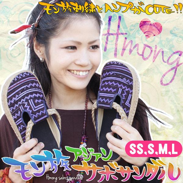 The Hmong horse mackerel Ann sabot sandals that Hmong embroidery and hemp are CUTE