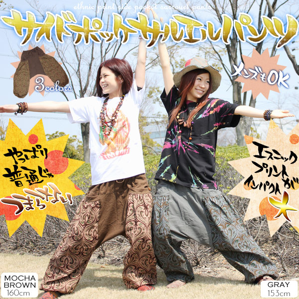 After all ♪ ethnic print usually dull is the side pocket sarouel pants of the big impact