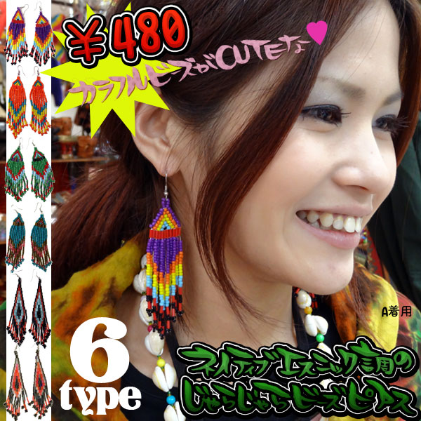 The native ethnic jingle beads pierced earrings that colorful beads are CUTE