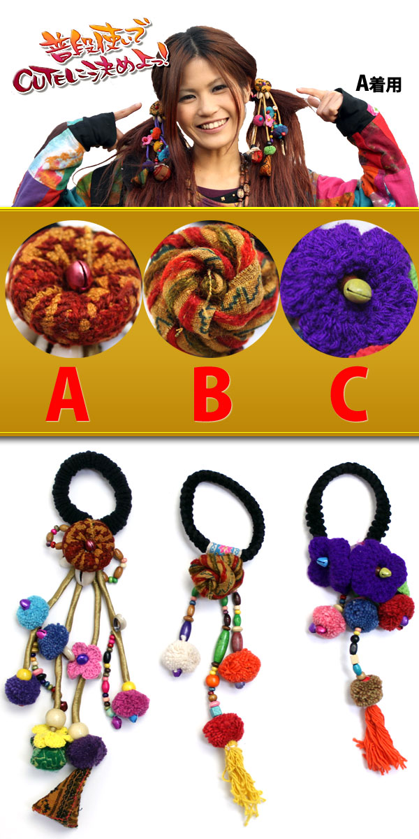 Jingle hair rubber of ♪ bonbon & Wood beads having a cute Hmong embroidery & flower motif