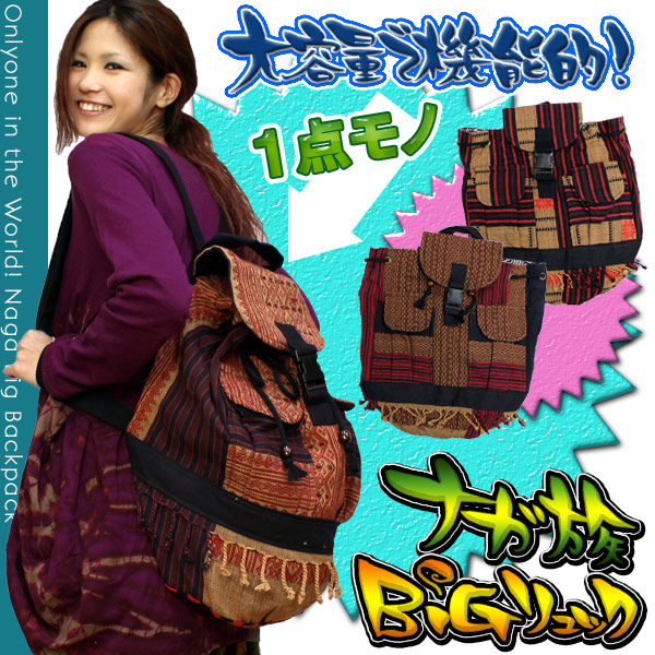 Large and functional! The Naga tribe embroidery big Luc