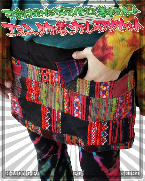 People wrapped in simple cute ethnic ♪ Hmong patchwork Pocket wrap skirt