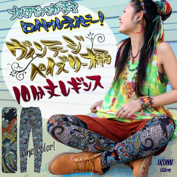 The Royal Navy where adult horse mackerel Ann is fragrant! Vintage paisley ten minutes length leggings