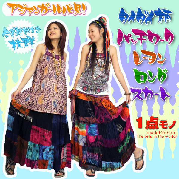 Asian girl not to be missed! Rayon long skirt with tie dye pattern patchwork of outstanding ease of use adapted ♦ 3
