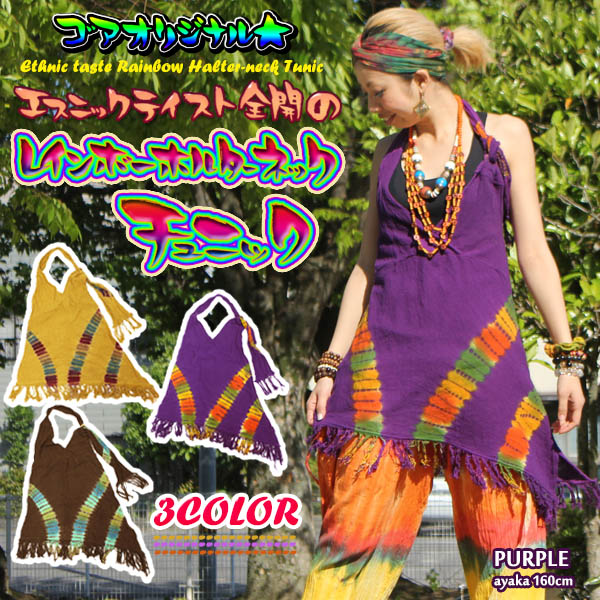 Grow at Wood ring; a rainbow halterneck tunic of layering arrangement ♪ ethnic taste fully opening