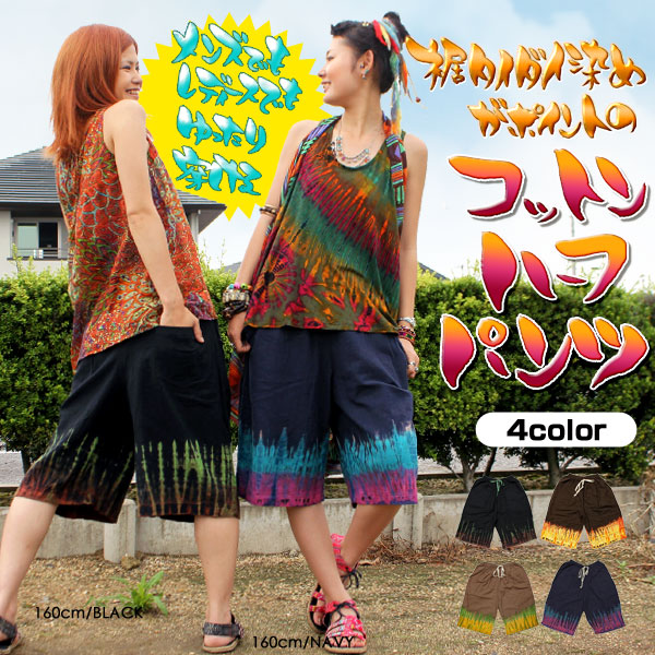 ♪ hem tie-dyeing dyeing that even men are Lady's, but can wear relaxedly is cotton half underwear of the point