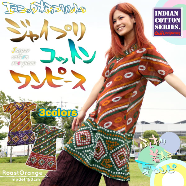 The summer dress ♪ ethnic pattern print Jai pre-cotton dress who can wear it softly
