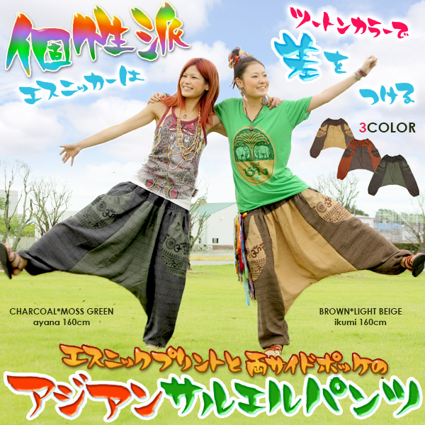 ♪ ethnic print and Asian sarouel pants of both sides pocket that the individuality group S knickerbockers are two-tone and add a difference to