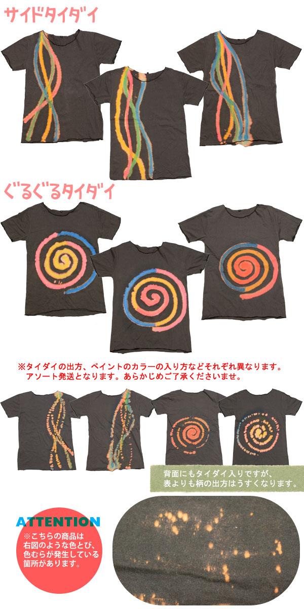 Horse mackerel Ann T-shirt relaxedly handmade ♪ comfort beautiful colorful freehand drawing tie-dyeing