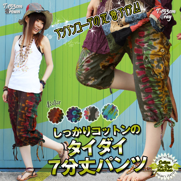 It is length underwear basic item ♪ of Asian coordinates well for tie-dyed seven minutes of the cotton