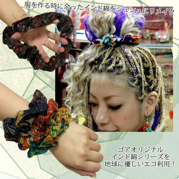 Gore's choice 1 with bonus ★ Gore original clothing fabrics made India cotton scrunchie ★ eco available ★ ¥ 5,000 or more to customers who purchased in gift planning