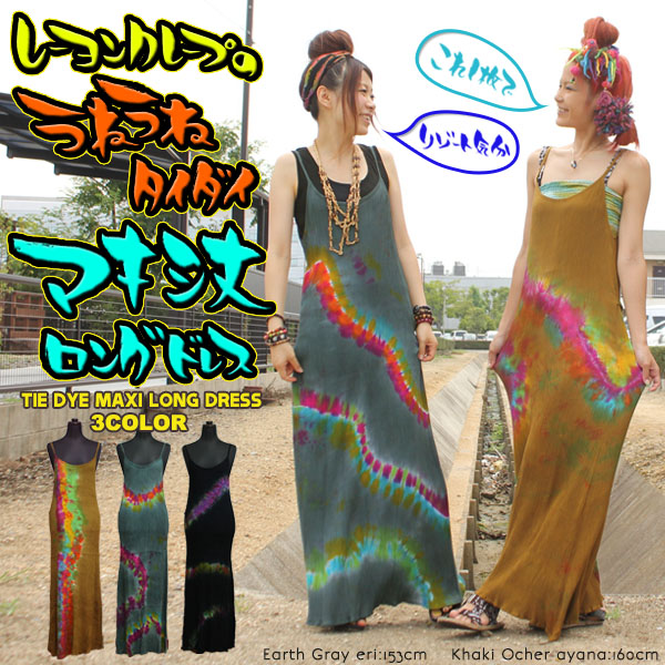 Kore in one resort! ribbed rayon crepe Ridge タイダイマキシ-length long dress