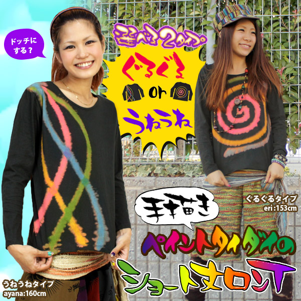 Short length Ron T of two types of ♪ freehand drawing paint tie-dyeing that the or furrow furrow is available round and round