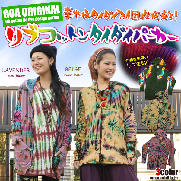 Individuality shines by gorgeous tie-dyeing! Rib cotton tie-dyeing parka