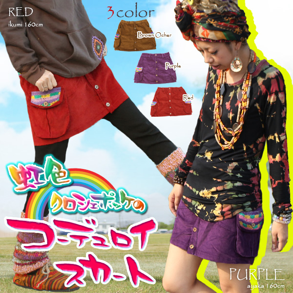 Corduroy skirt of skirt appearance ♪ rainbow color Cloche pocket which is CUTE which is recommended for layering