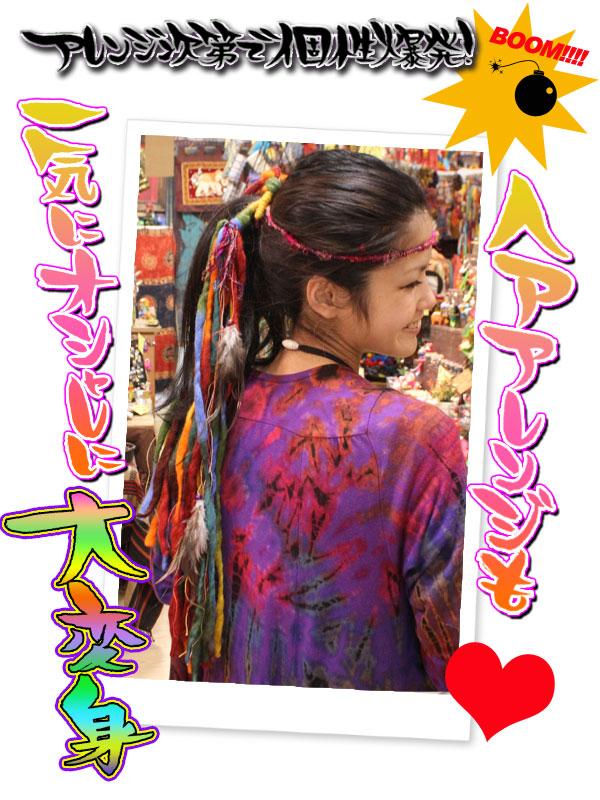 Nepal silk & Titi wool volume hippie band ♦ 2