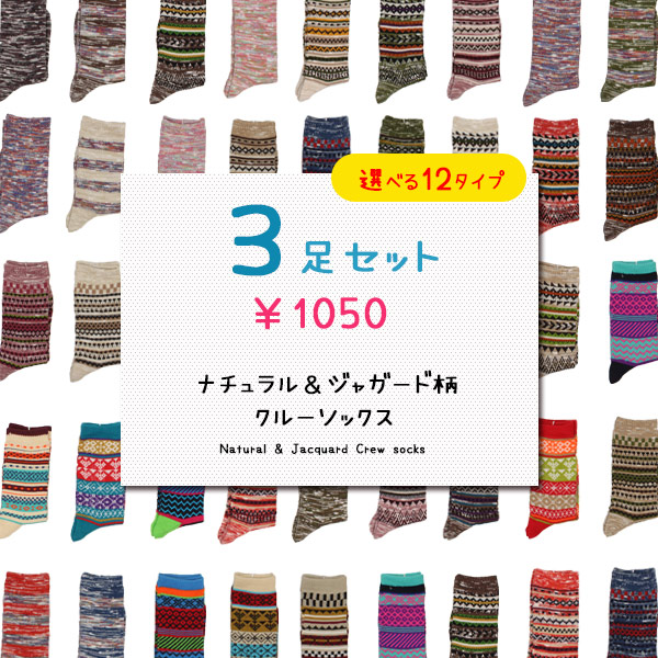 ■It is 1,050 yen ■ natural & jacquard pattern crew sock with three pairs of sets