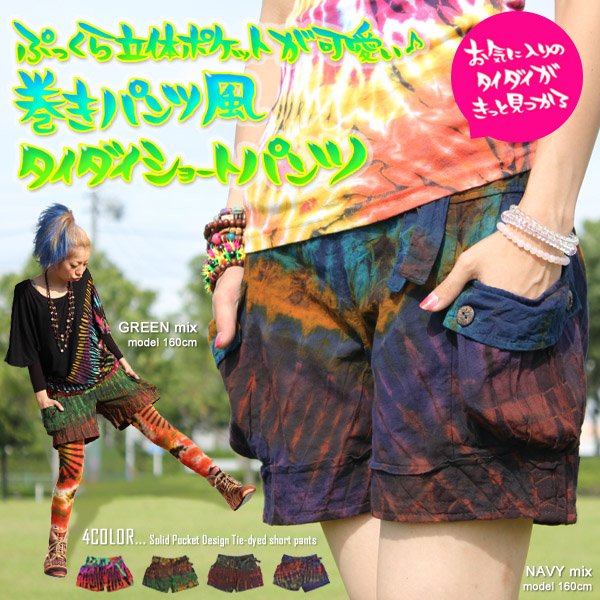 Puffy boobs pretty much solid Pocket ♪ rolled pants style tie dye shorts