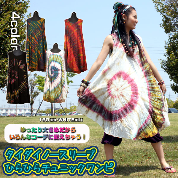 Sleeveless frill tunic dress of ♪ tie-dyeing that is usable for various coordinates relaxedly because it is large