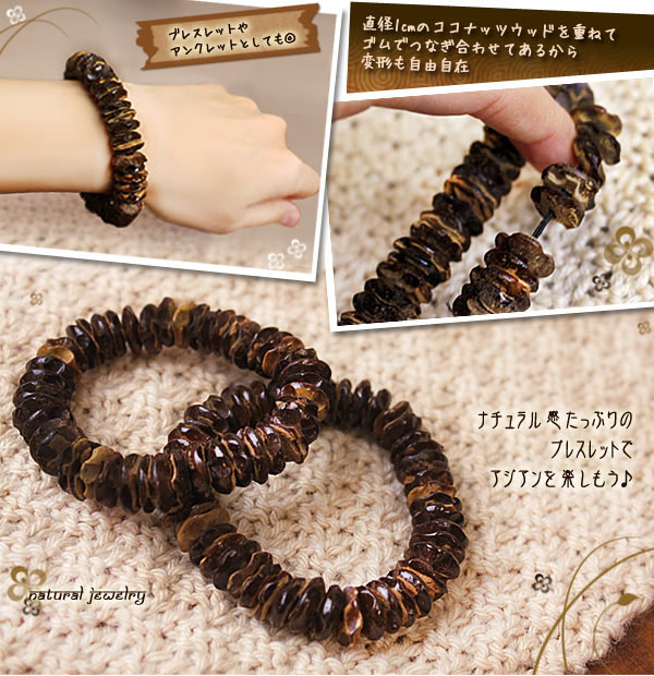 Bracelet of a lot of natural feeling ♪ coconut Wood■◎