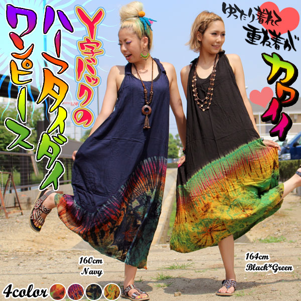 I can wear it relaxedly and show cute layering! Half tie-dyeing dress of the Y-shaped background