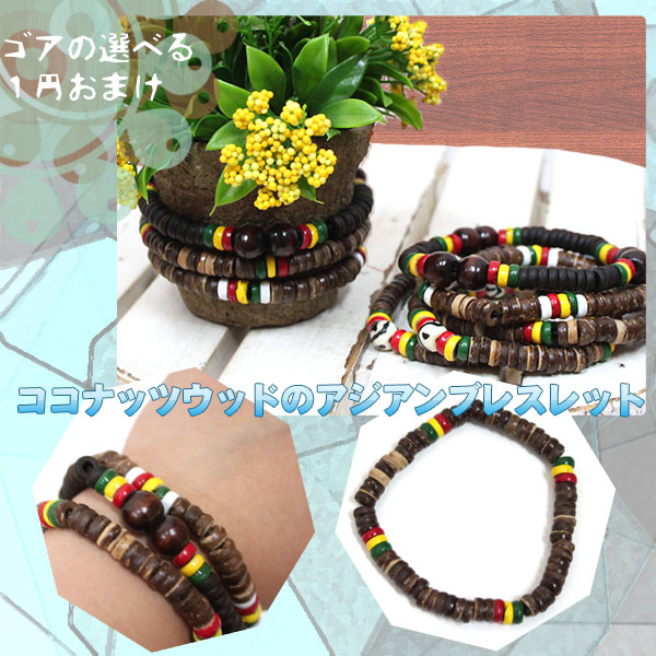 Gore election 1 pie eating Asian bracelet bonus ★ kokonutswood ★ ¥ 5,000 or more buy giving to customers