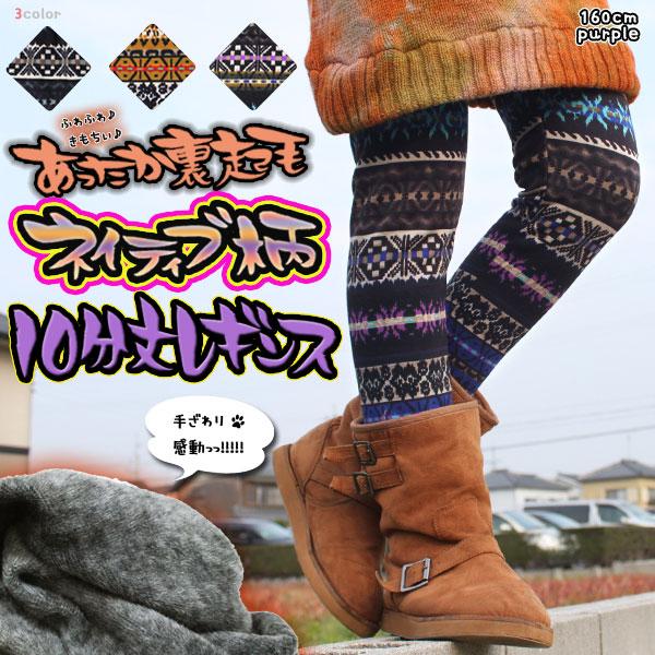 Was back brushed ★ native pattern 10-length leggings ♦ 3