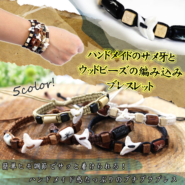 Crochet handmade shark fangs and wood Bead Bracelet