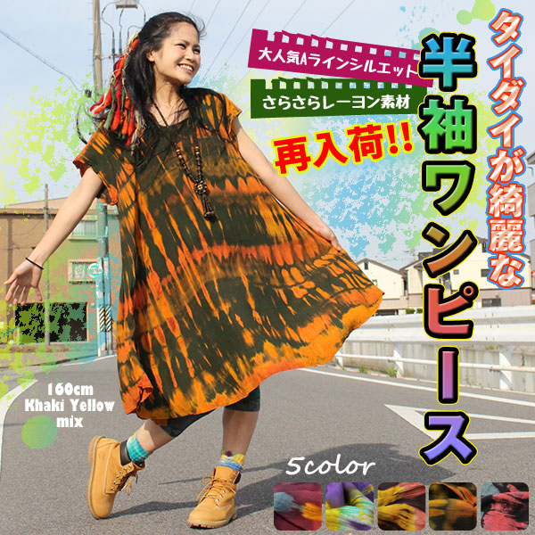 Appeared in the Gore original color ♪ wear tidy rustling of beautiful short sleeve one piece