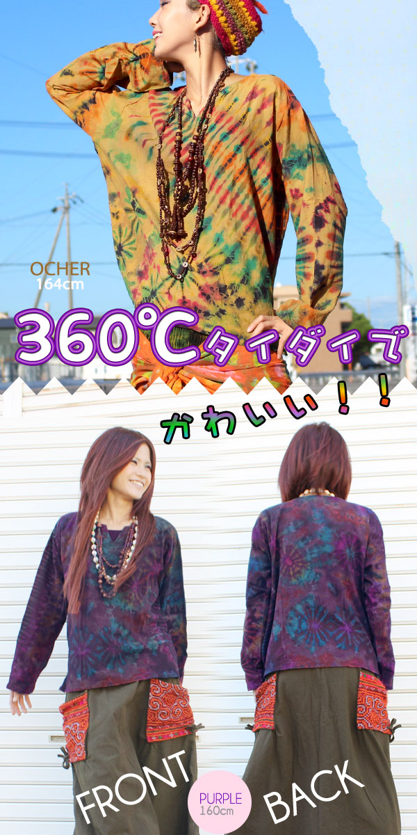 An Asian constant seller! タイダイクルタ of 100% of cotton