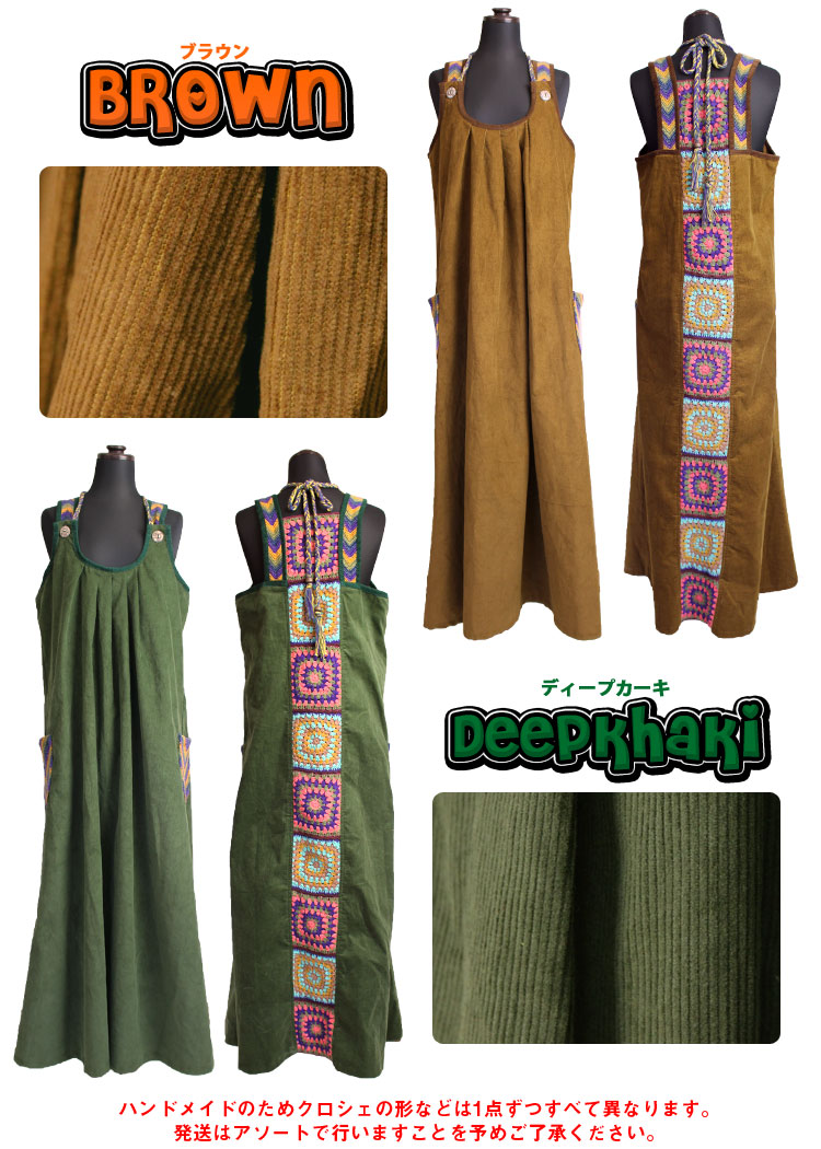 Length 3-stage adjustable, the you are you Maxi length ★ back close line of corduroymaxiwan pieces