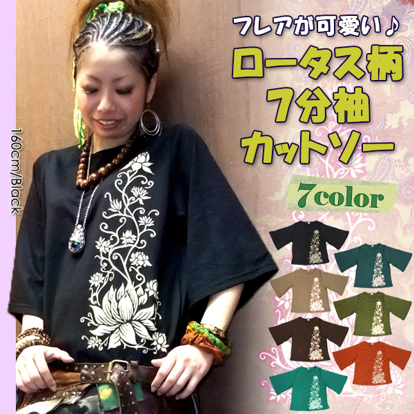 Popular Lotus pattern 7 sleeves sewn ★ sleeves in a super flare! Large Lotus print Chateau ♦ 1.5