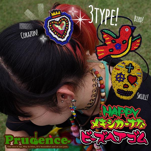 Prudenceオリジナル HAPPYメキシカーナなビーズヘアゴム エスニック アジアン ファッション アジアン雑貨 ゴア ハート コラソン 小鳥 メキシコ 最安値に挑戦 メキシカンスカル ビーズ Prudence 1 カラフル ハンドメイド スカル SALE ブリキ