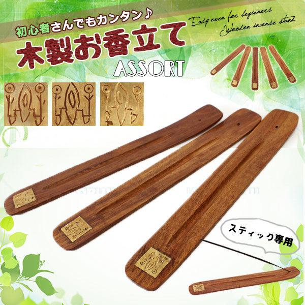 Even a beginner puts up simple ♪ wooden incense■◎