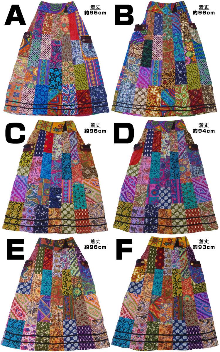 パッチワークマキシ-length skirt in vivid color in print
