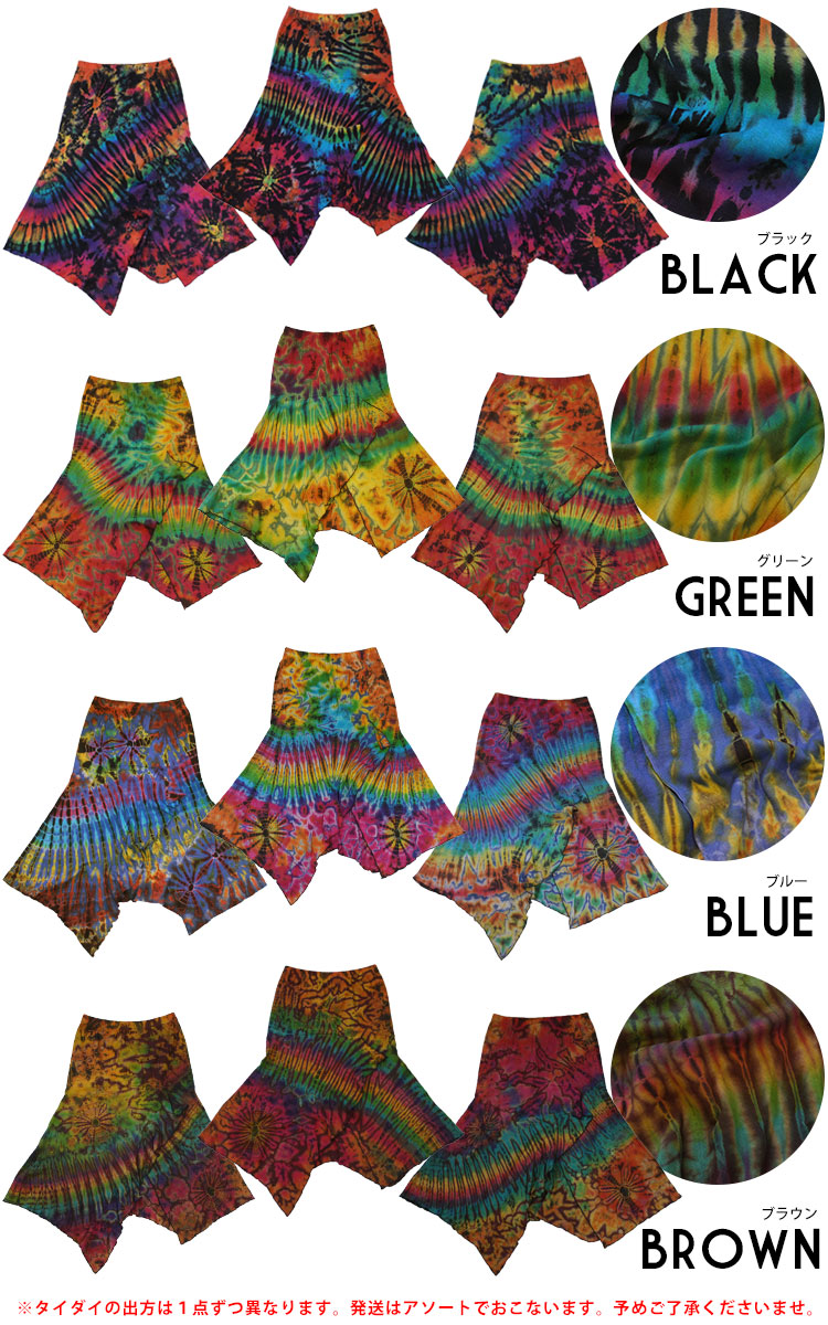 Unique design is very cool ♪ deformation can be used in 2-WAY tie dye skirt ♦ 1.5