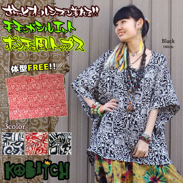 In addition I and wear all season! Momongasilettoponcho wind tops ♦ 1 ★