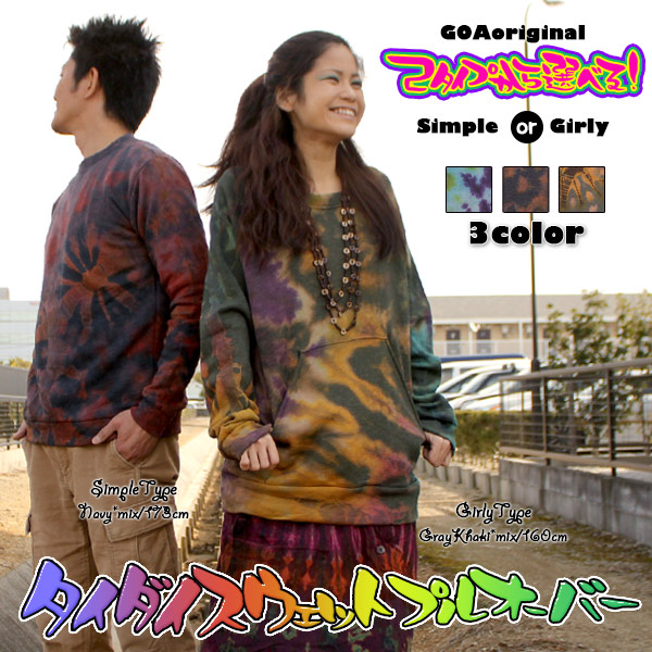 I am available from two types! Tie-dyed sweat shirt pullover