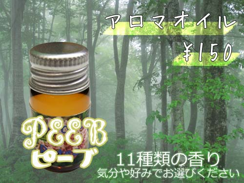 The aroma oil of healing! It is bargain at 5 ml of trial size [even as for how many things]!