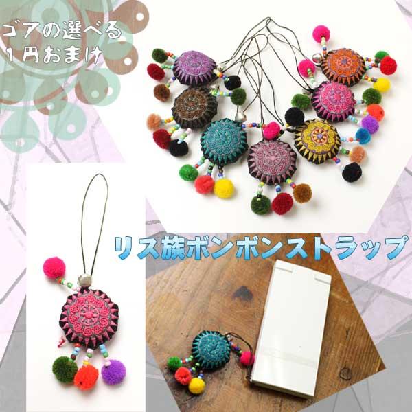 Gore election eat 1 Yen bonus ★ LISU bons trap ★ more than 5000 Yen buying to lift your gift planning