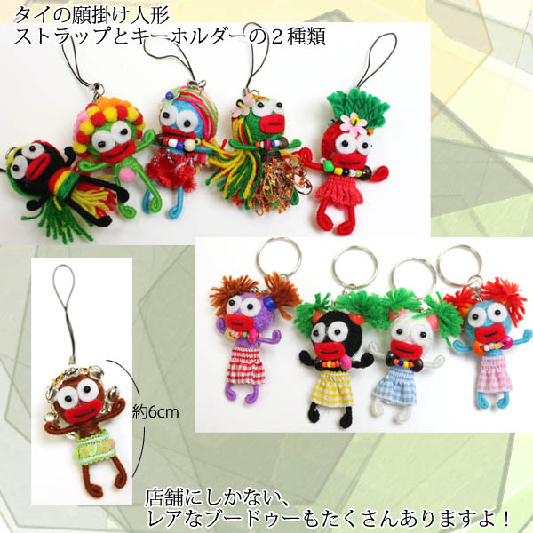 Gore election eat 1 Yen bonus ★ Thailand's freshly doll Voodoo doll ★ more than 5000 Yen buying to lift your gift planning
