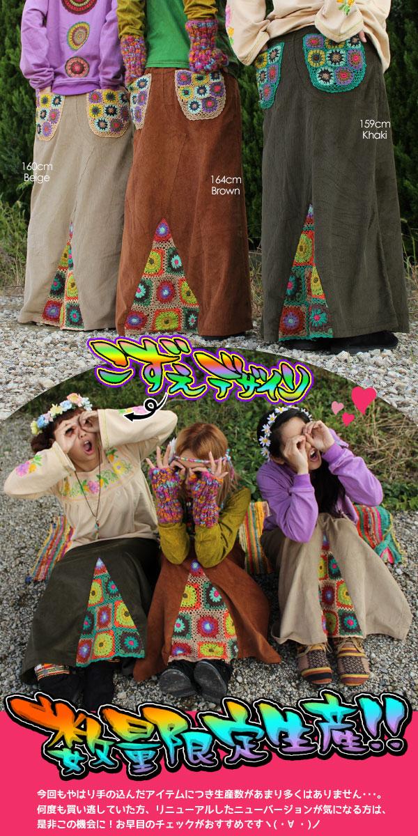 Cheek was tender lumps hipper taste! crosheflower patchwork corduroy Maxi skirt